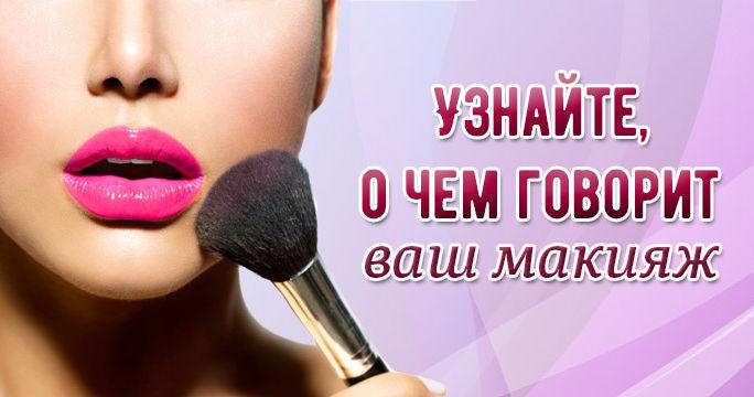 Тест. о чем говорит ваш макияж