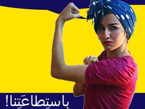 arab feminism 30092016  feminism in the u s - faq - serious  feminism in the us came out of those movements in the 1830s and continued  historian jay m winter on the arab.