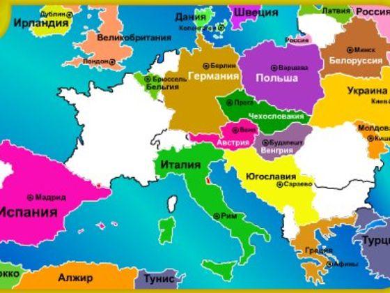 необходимо страны еропы и их столицы это термобелье