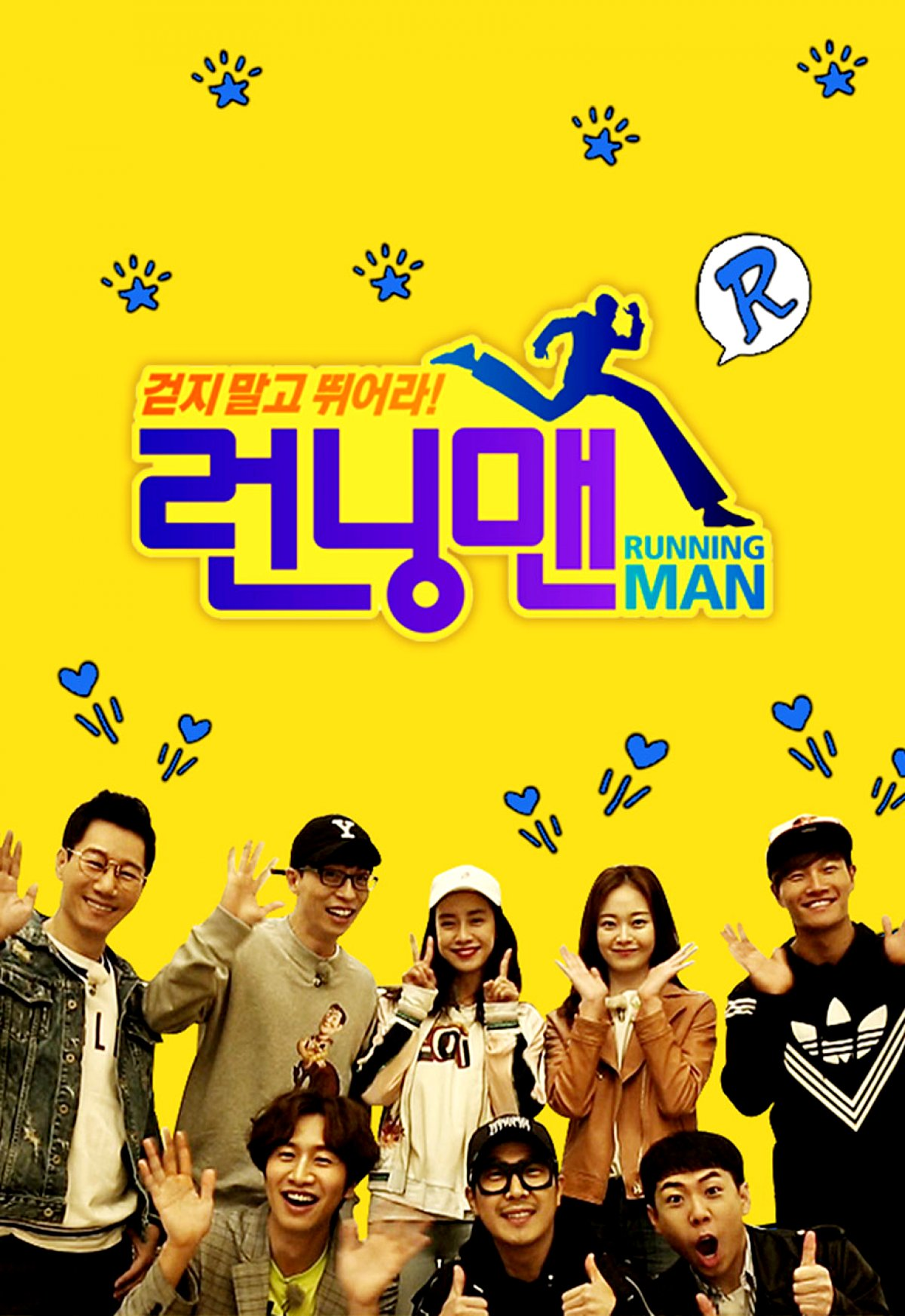 Quiz which episode of running man is this round 2 playbuzz stopboris Images