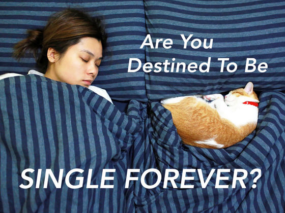 Are You Destined To Be Single Forever? Take This Quiz To Find Out