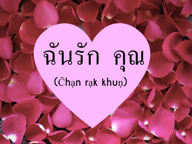 how to write i love you in thai