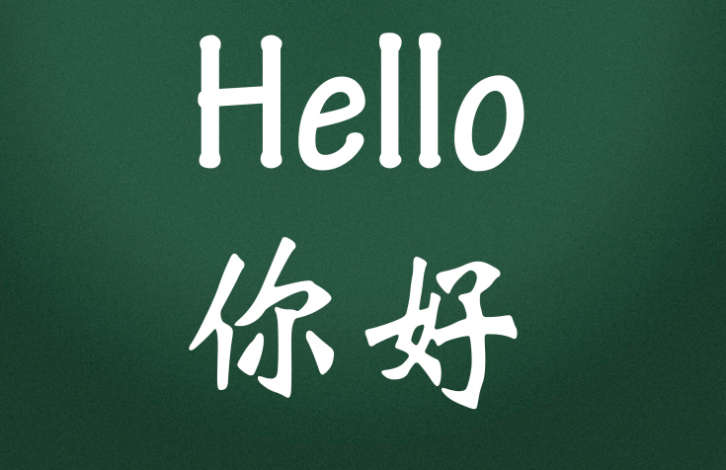 how to write hello in chinese You might have already come across the word for 'hello', in chinese, 你好 (nǐ hǎo ) however, for many young chinese people, 你好 (nǐ hǎo) is.