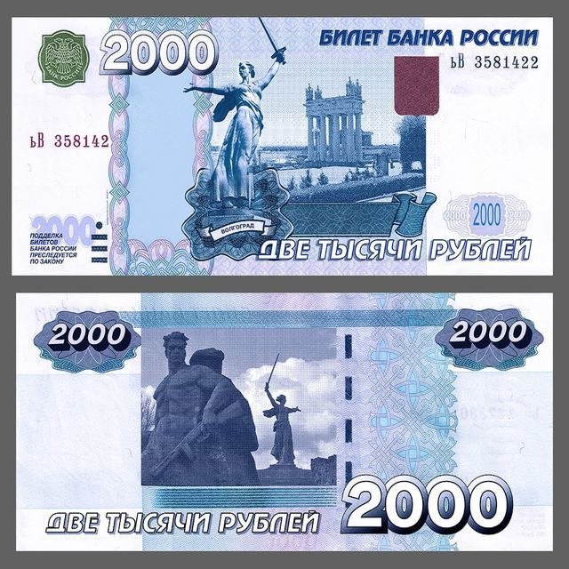 Money Money Money What Design Is Going To Grace Russias New 2000