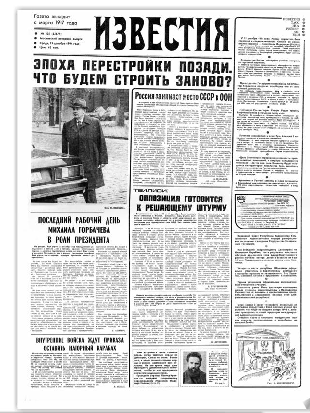 Открытки для, картинки газета известия