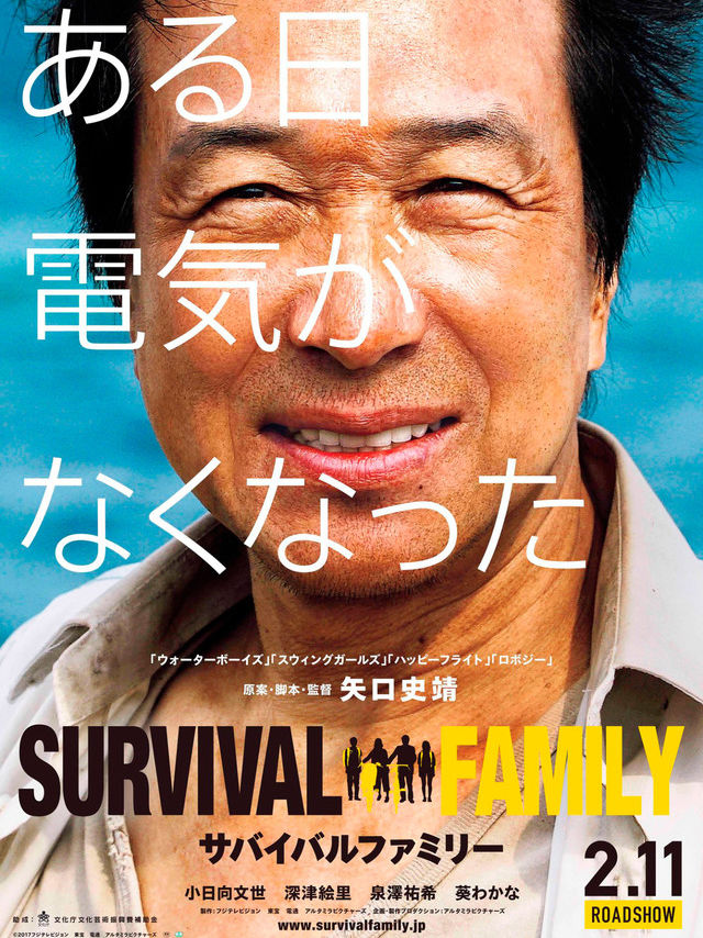 Surviving Family cartel de la película